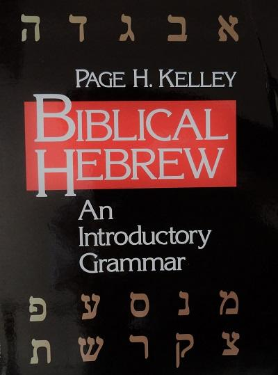 Biblical Hebrew Introductory Grammar