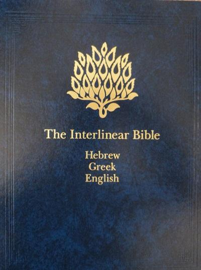 The Interlinear Bible - Hebrew/Greek/English