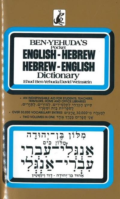 Ben Yehuda's Pocket English-Hebrew / Hebrew-English Dictionary