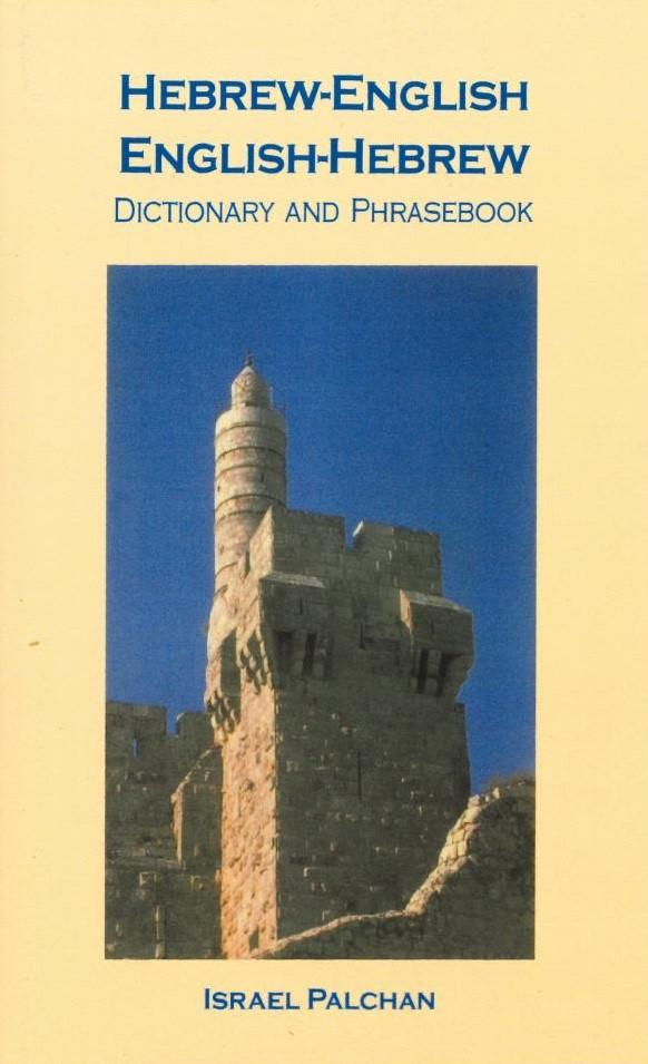 Hebrew English Dictionary & Phrase book