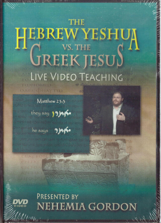 The Hebrew Yeshua vs the Greek Jesus (DVD)